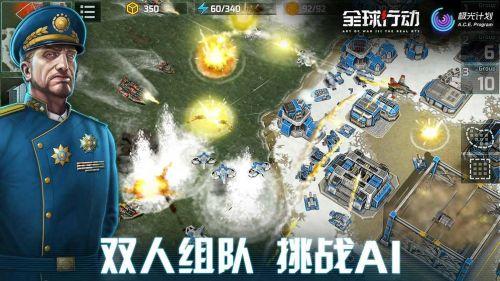 全球行动游戏截图-4