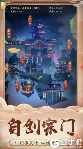 修真江湖官方版游戲截圖-3