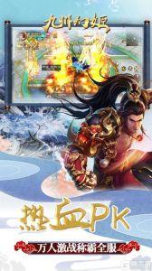 九州幻姬游戏截图-1