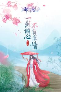 那一剑江湖游戏截图-4