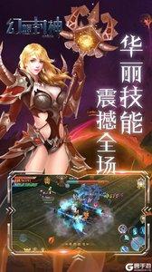 幻想封神online(幻影之争)电脑版游戏截图-4