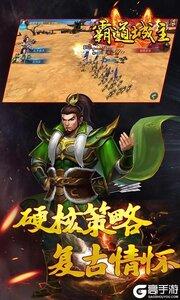 霸道城主游戏截图-3