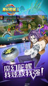 魔幻陀螺2斗魂觉醒电脑版游戏截图-4