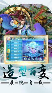 仙灵剑游戏截图-2