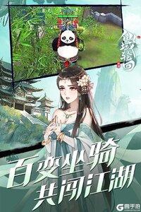 仙域轮回官网版游戏截图-2