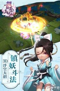 百恋成仙电脑版游戏截图-3