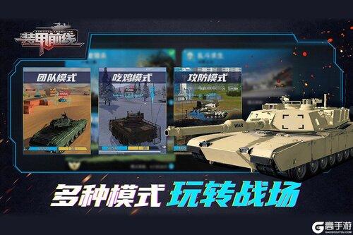 装甲前线官方版游戏截图-0