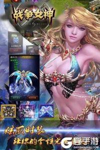 战争女神游戏截图-0