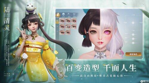幻世九歌游戏截图-1