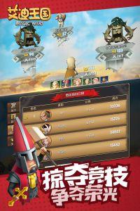 艾迪王国游戏截图-3