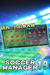 梦幻足球世界游戏截图-2