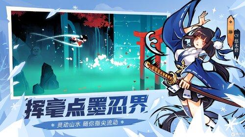 忍者必须死3下载游戏游戏截图-5