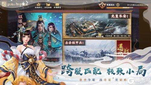 胡莱三国3官方版游戏截图-3