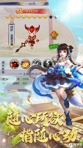 九州仙剑录游戏截图-1
