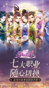 梦幻逍遥手机版游戏截图-0