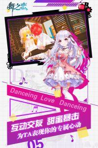 舞之恋游戏截图-0