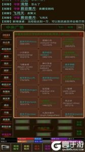 江湖缘起游戏截图-4