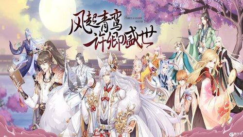 青鸾繁华录最新版游戏截图-0