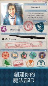哈利波特:巫师联盟游戏截图-0