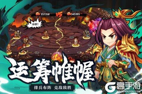 萌战三国志游戏截图-0