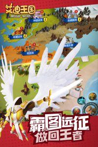 艾迪王国游戏截图-4