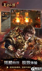 王者永恒之屠龙杀游戏截图-1