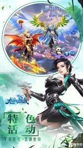 九幽仙域OL游戏截图-4