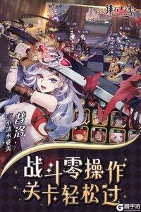 绯石之心九游版游戏截图-1