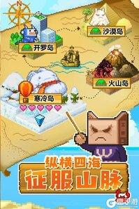 开拓神秘岛最新版游戏截图-2