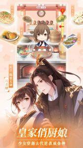 恋世界游戏截图-4