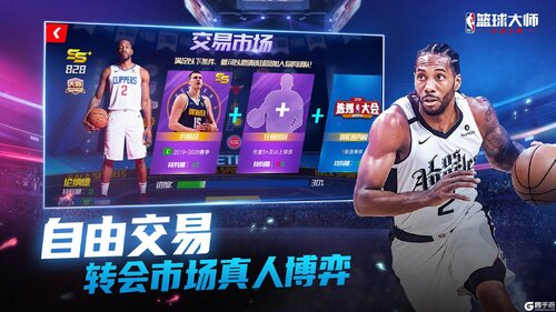 NBA篮球大师最新版游戏截图-3