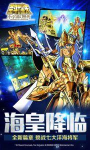 圣斗士星矢小宇宙幻想传电脑版游戏截图-1