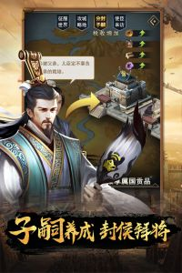 逍遥三国游戏截图-0