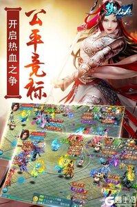 梦想仙侠游戏截图-1