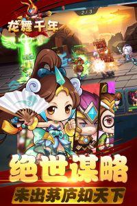 龙舞千年游戏截图-1