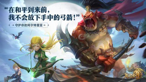 龍之谷2游戲截圖-3