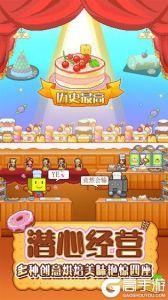 创意蛋糕店游戏截图-3