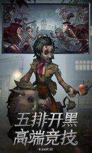 第五人格电脑版游戏截图-4