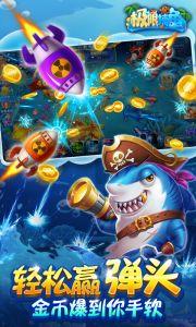極限捕魚最新版游戲截圖-3