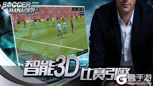 足球经理2020游戏截图-3