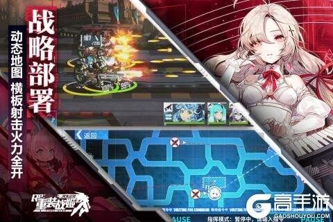 重装战姬九游版游戏截图-2