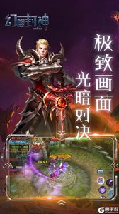 幻想封神online(幻影之争)电脑版游戏截图-2