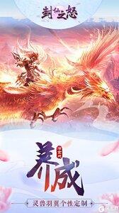 封仙之怒安卓版游戏截图-4