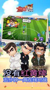 热血足球游戏截图-2