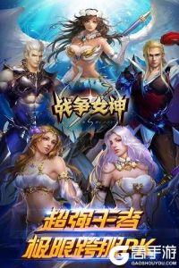 战争女神游戏截图-4