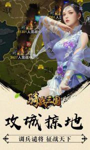 骑战三国电脑版游戏截图-4