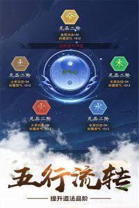 仙命决电脑版游戏截图-2