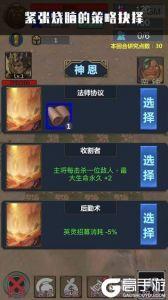 英灵传说游戏截图-2
