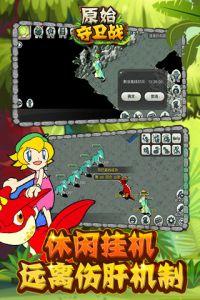 原始守卫战电脑版游戏截图-4