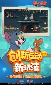 貓和老鼠手游游戲截圖-2